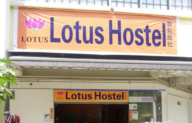 фото Lotus Hostel (ех. Singapore Backpacker Hostel) изображение №22