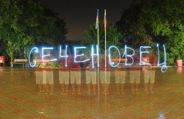 фото Сеченовец (Sechenovets) изображение №2
