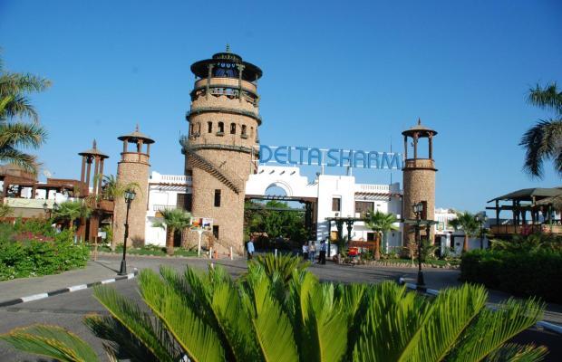 фотографии отеля Delta Sharm изображение №3
