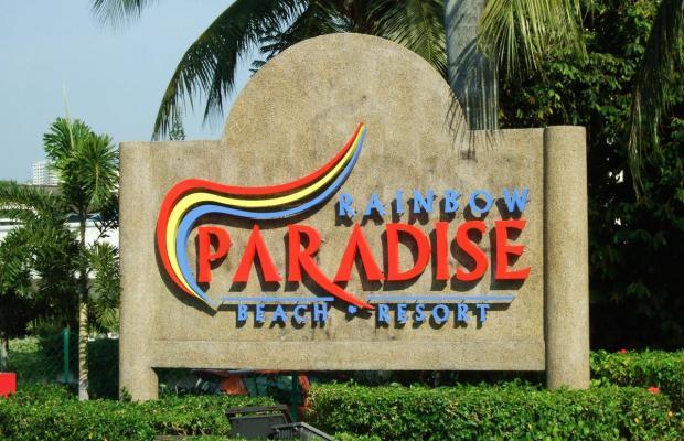 фотографии отеля Rainbow Paradise Beach Resort (ех. Paradise Sandy Bay) изображение №27