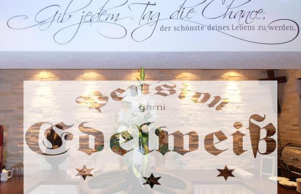 фотографии отеля Pension Garni Edelweiss изображение №15