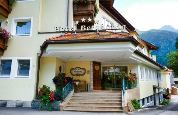 фотографии отеля Activhotel Berkonig изображение №7