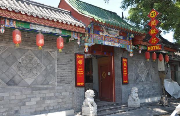 фото отеля Beijing Double Happiness изображение №1