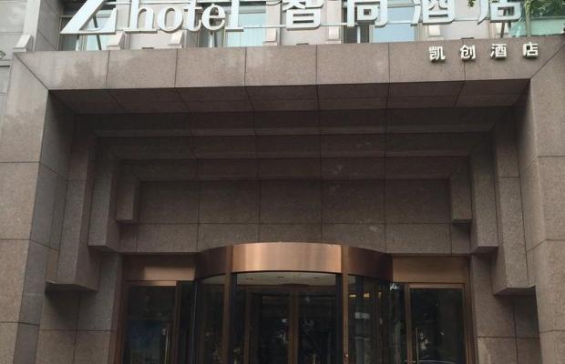 фотографии отеля Kaichuang Golden Street Business изображение №11