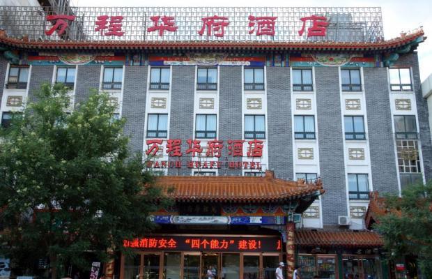 фотографии Wancheng Huafu International Hotel изображение №8