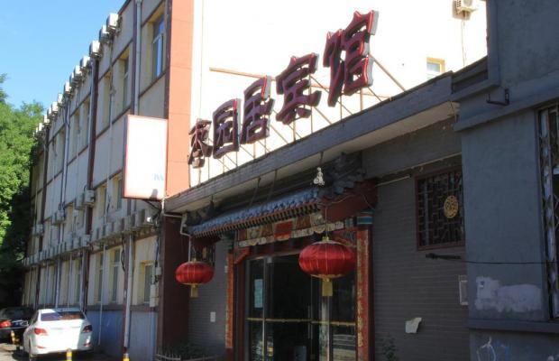 фото отеля Hutong Inn Zaoyuanju Hotel изображение №1