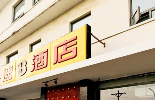 фото Dongsi Super 8 Hotel изображение №14