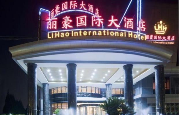фото Lihao International изображение №6