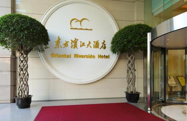 фото отеля Oriental Riverside Hotel Shanghai изображение №41